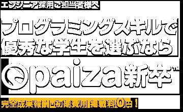プログラミングスキルで優秀な学生を選ぶならpaiza新卒 完全成果報酬・初期費用 掲載料0円!