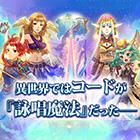 ロジックサマナー~閃光の召喚プログラマ〜