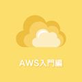 AWS入門編
