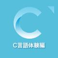 C言語体験編