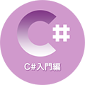 C#入門編