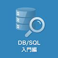 DB/SQL入門編