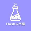 Webアプリ開発入門 Flask編