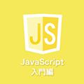 JavaScript入門編