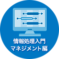 情報処理入門 マネジメント編