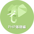 PHP基礎編(社長ボイス版)