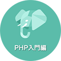 S php primer
