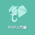 PHP入門編
