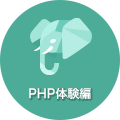 PHP体験編
