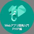 S php web primer