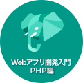 Webアプリ開発入門 PHP-Web編