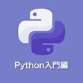 Python3入門編