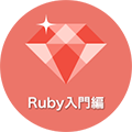 Ruby入門編
