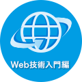 Web技術入門編