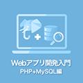 Webアプリ開発入門 PHP+MySQL編