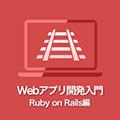 Webアプリ開発入門 Rails編