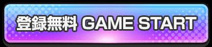 登録無料 GAME START