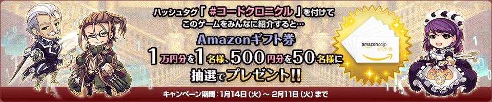 ハッシュタグ #コードクロニクル を付けてこのゲームをみんなに紹介すると…Amazonギフト券1万円分を1名様、500円分を50名様に抽選でプレゼント!!