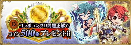 コラボ ランクD問題正解でコイン500枚プレゼント!!