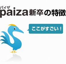 paizaの特徴 ここがすごい!