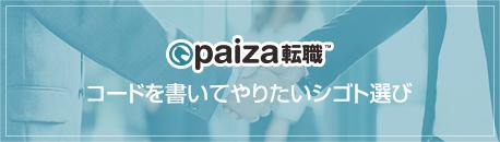 paiza転職 コードを書いてやりたいシゴト選び