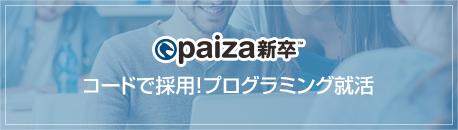 paiza新卒 コードで採用!プログラミング就活