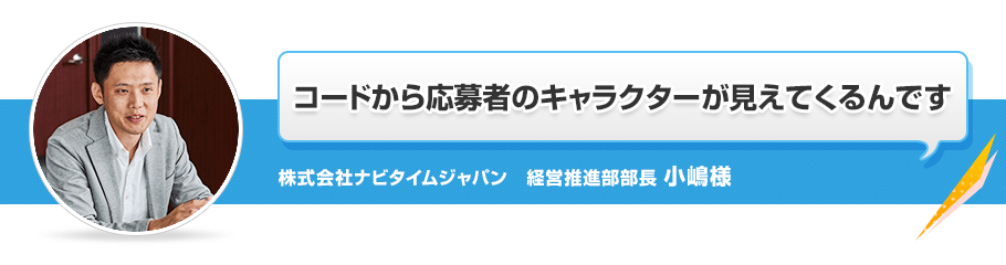 コードから応募者のキャラクターが見えてくるんです。株式会社ナビタイム 経営推進部部長 小嶋様