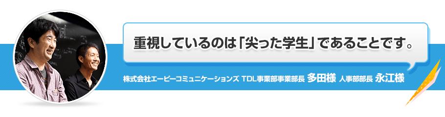 重視しているのは「ITが好き」なことです。株式会社エーピーコミュニケーションズ TDL事業部事業部長 多田様 人事部部長 永江様