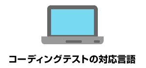 コーディングテストの対応言語