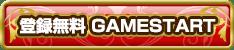 登録無料 GAMESTART