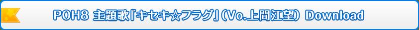 POH8 主題歌『キセキ☆フラグ』(Vo.上間江望) Download