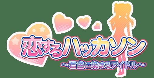 POH8 恋するハッカソン 〜君色に染まるアイドル〜