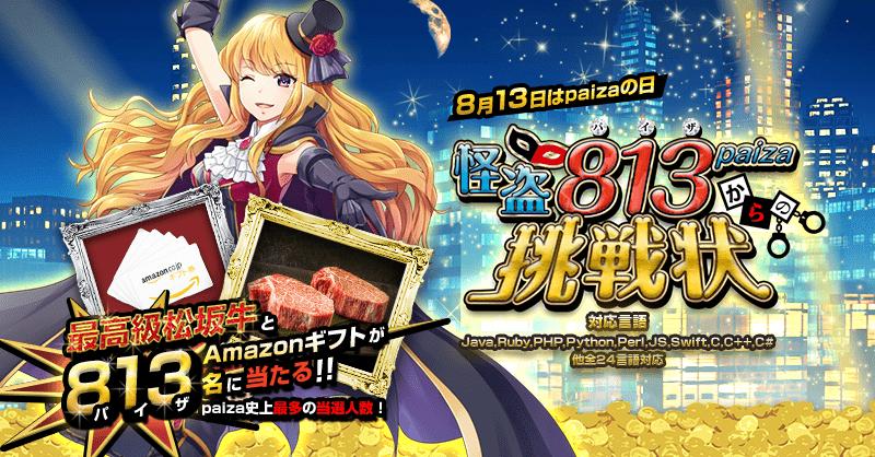 8月13日はpaizaの日!プログラミング問題正解で最高級松阪牛とAmazonギフトが813(パイザ)名に当たる!paiza史上最多の当選人数813名、総額81万3,000円プレゼント!