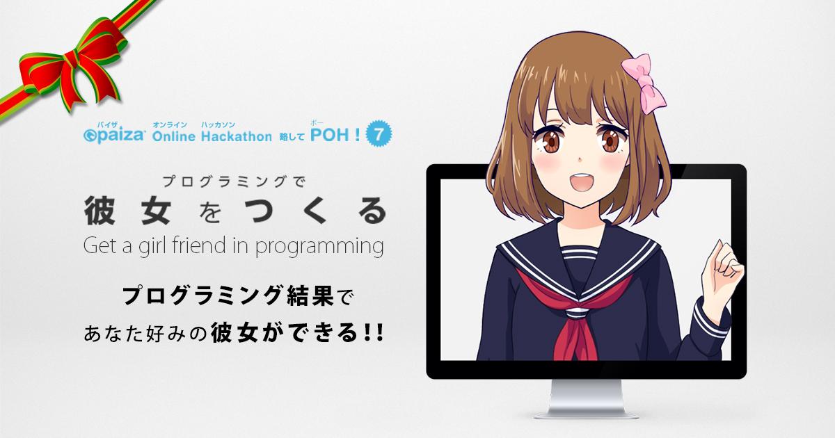 恋愛SLG: プログラミングで彼女をつくる|paizaオンラインハッカソン7